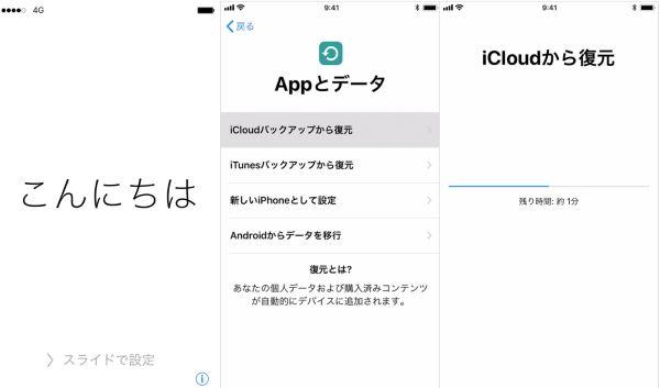 iPhone ファイル バックアップ 画面