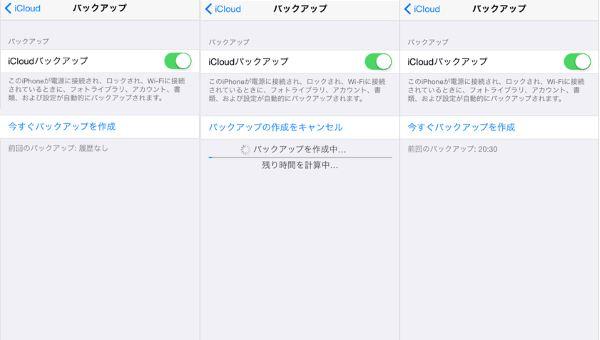 iPhone ファイル 設定
