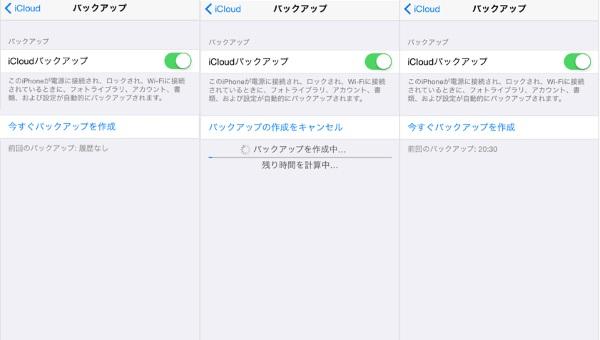 iOS バックアップ iCloud 操作