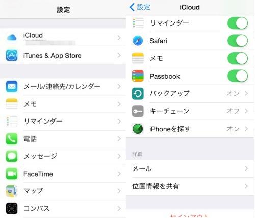 iOS バックアップ iCloud 設定