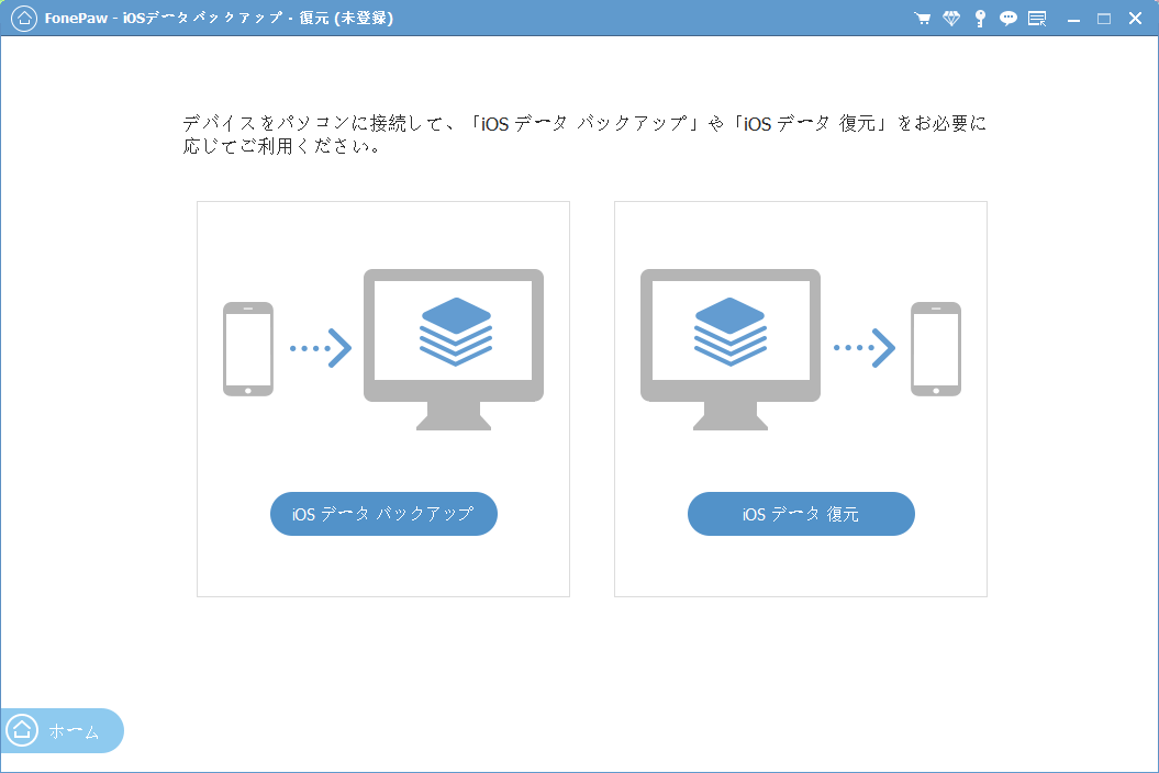 iPhone モード 選択