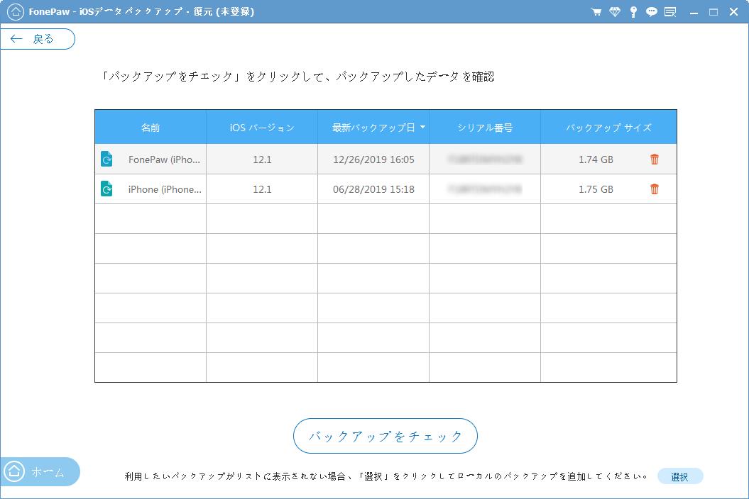 iOSバックアップファイル