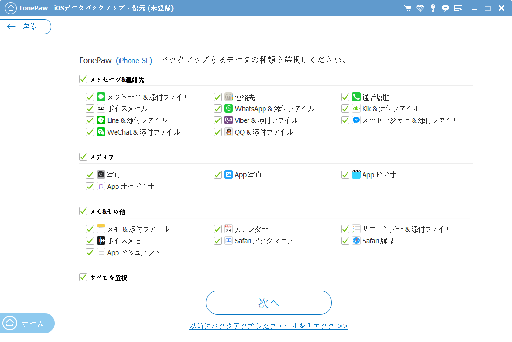 iPhone データ選択
