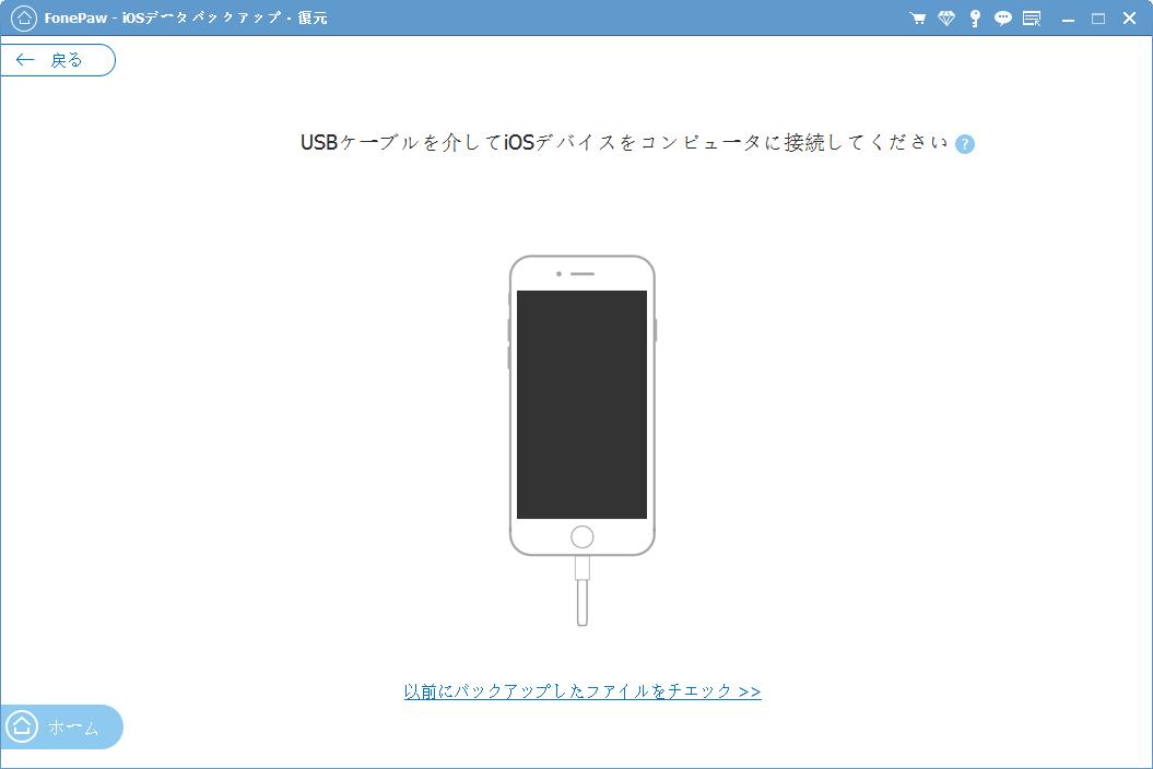 iPhone パソコン 接続