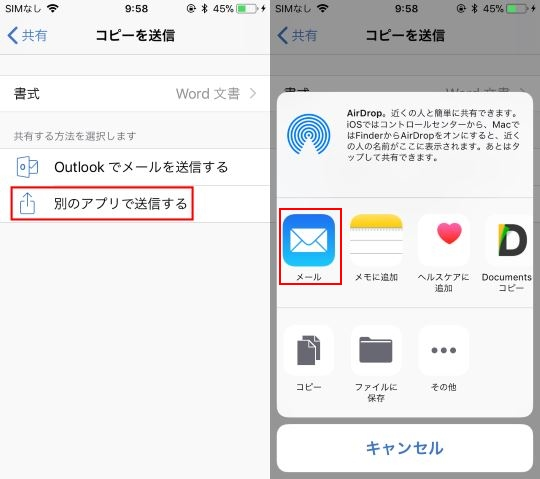 iPhone ワード メール