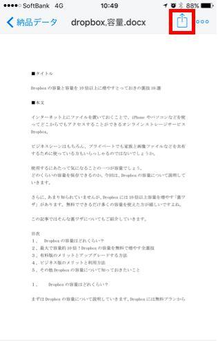 iPhone Dropbox ファイル ワード