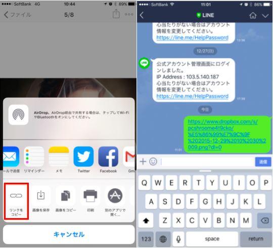 iPhone LINE 送信