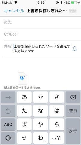 iPhone メール ファイル 名前