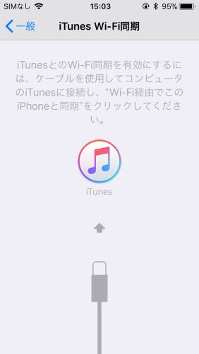 iPhone iTunes 接続