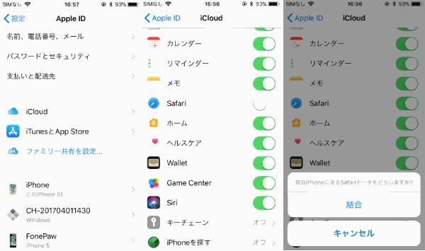 iCloud safari バックアップ