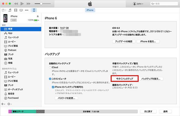 iPhone iTunes バックアップ