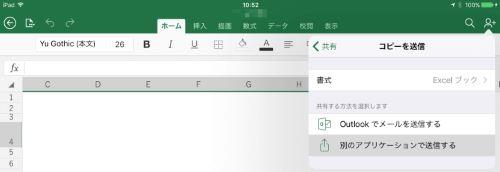 iPad エクセル アプリケーション 送信