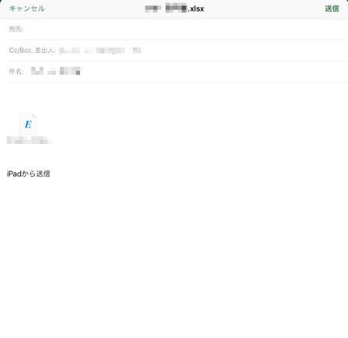 iPad エクセル 宛先 送信