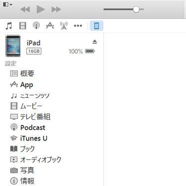 iPad エクセル 保存先 iTunes