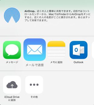 iPad エクセル メールで送信