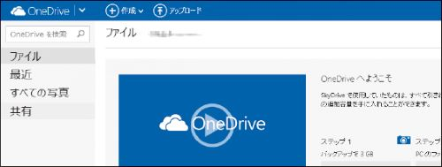 iPad エクセル OneDrive