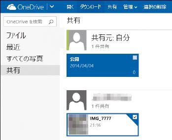iPad OneDrive 共有