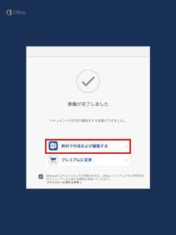 iPad ワード 新規作成