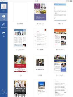 iPad ワード 編集