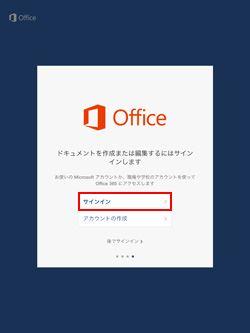 iPad ワード オフィス