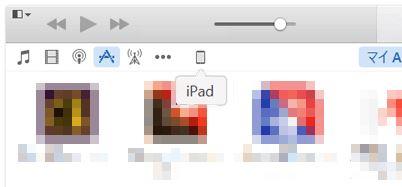 iPad パワーポイント アイコン