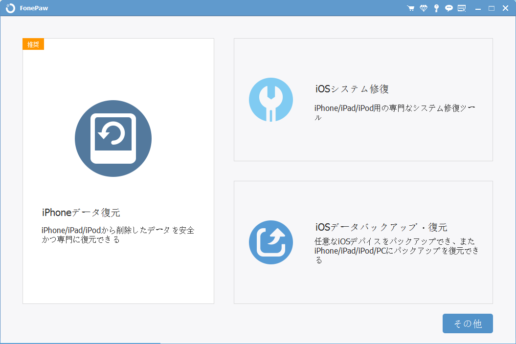 iOS システム修復