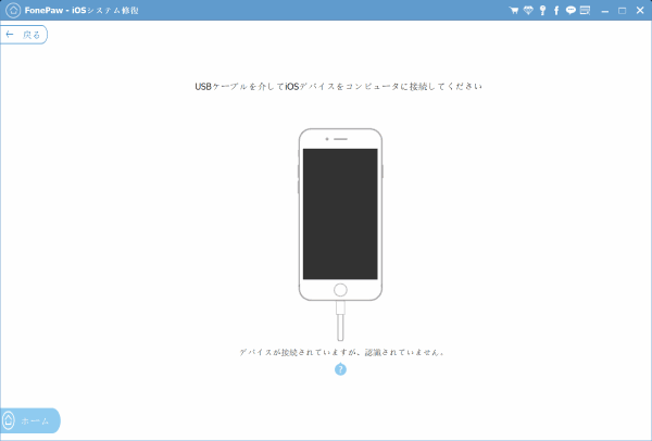 iPhone / iPadを検出