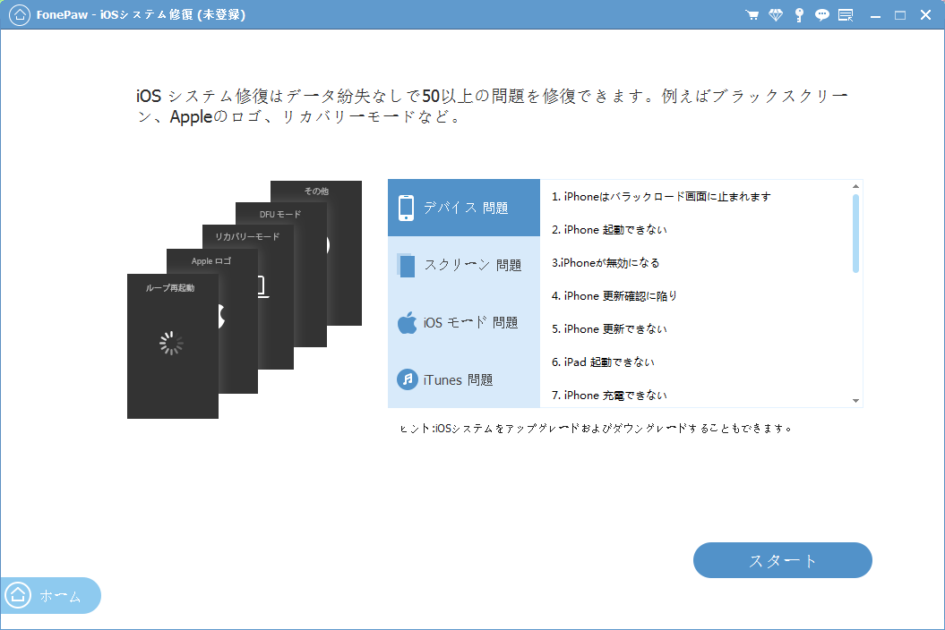 FonePaw iOS System Recoveryシステム修復を起動