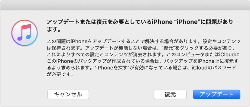 iPhoneに問題があります