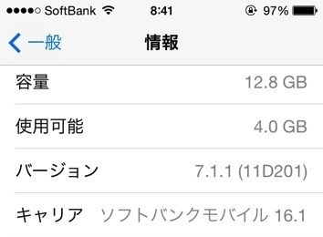 iPhone キャリア バージョン