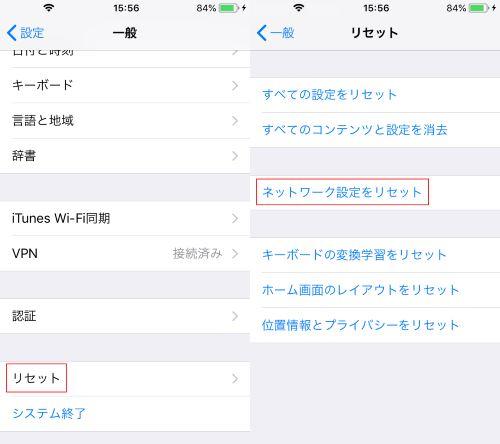 iPhone Apple リセット 設定
