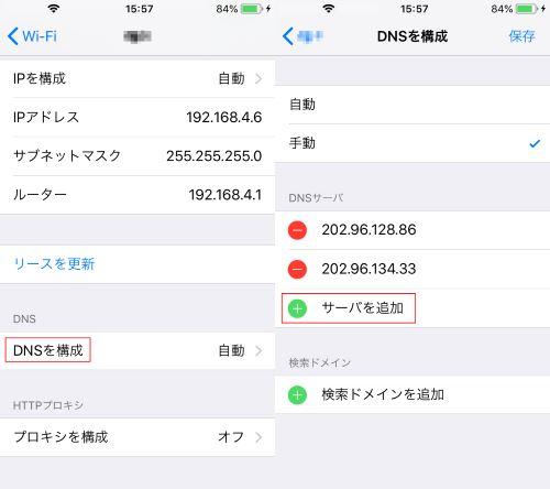 iPhone DNS サーバー 構成