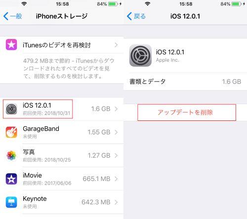 iPhone アップデート iOS12