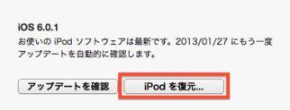 iPodを復元