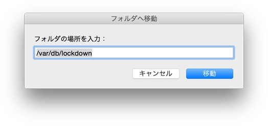 Mac Lockdownフォルダ
