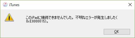 iTunes 0xe8000015