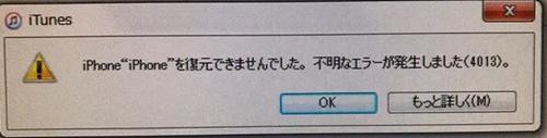 iTunesエラー4013/4014