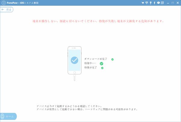 iPhoneを修復