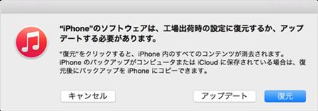 リカバリーモードでiPhoneを復元