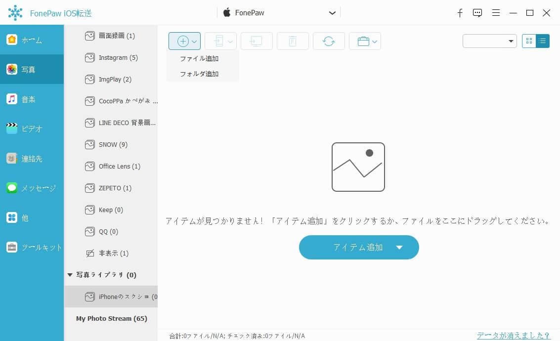 「写真」→「追加」をクリック