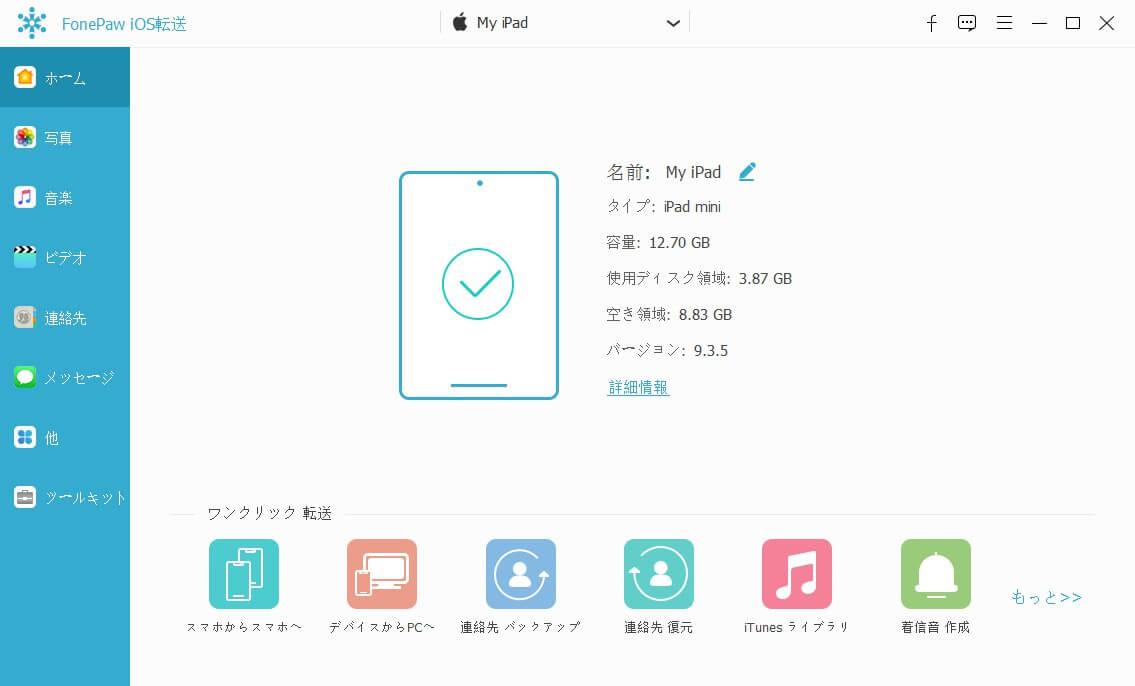iPadをPCに接続