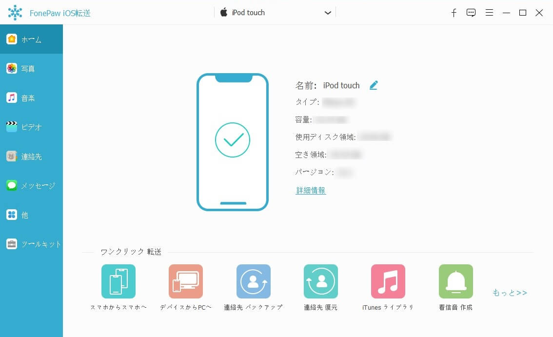 iPod touchをPCに接続
