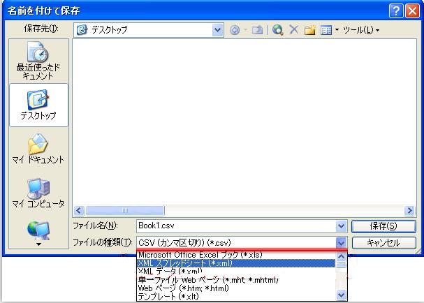CSVファイル形式