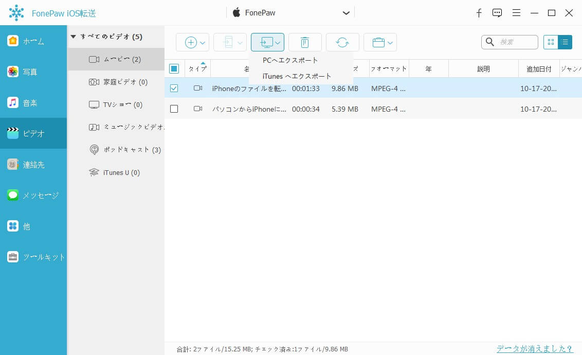 PCの動画をiPod、iPadに