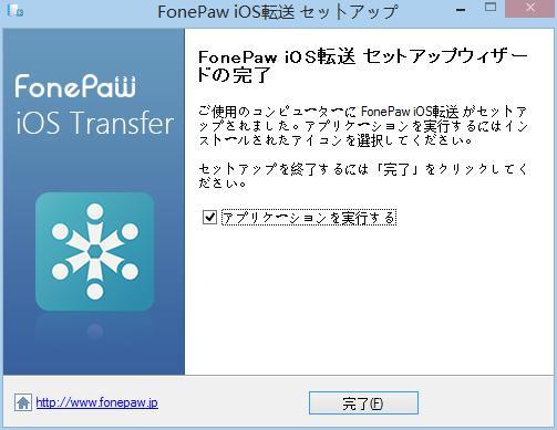 「FonePaw iOS転送」をインストール