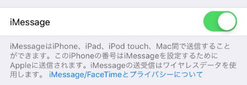 iMessage オン