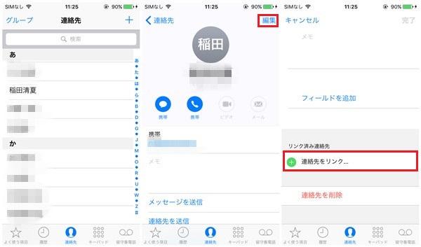 iPhoneの連絡先リンク機能を利用