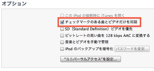 iTunesでiPodの曲を削除