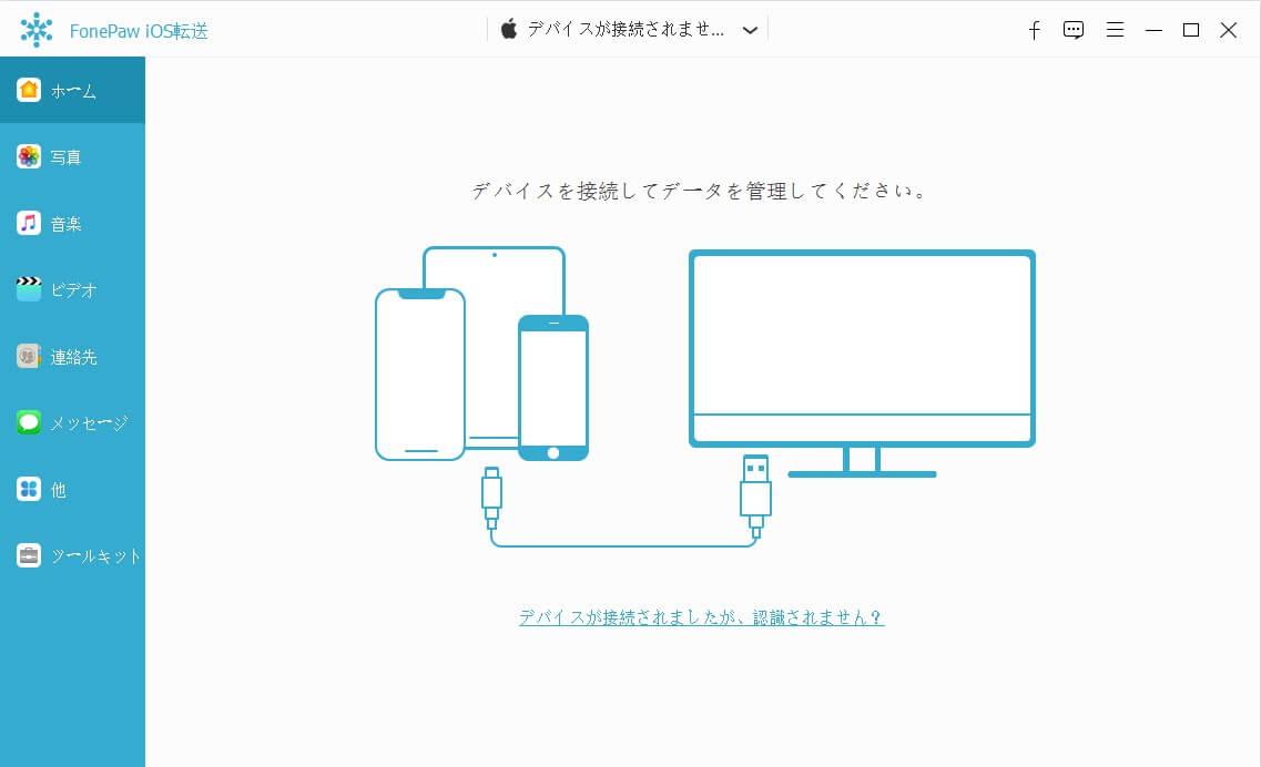 二台のデバイスをソフトに接続