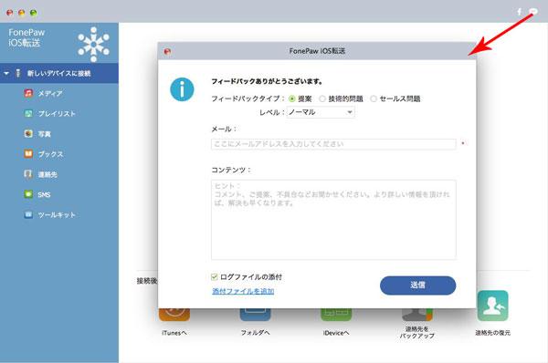 ログファイルを送信(Mac)